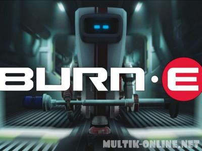 БЕРН·И / BURN·E