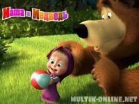 Маша и Медведь по сию пору серии