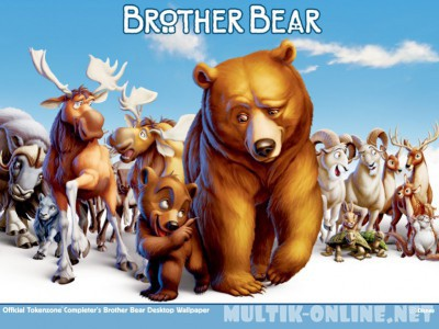 Братец медвежонок / Brother Bear