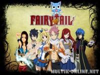 Сказка о хвосте феи / Fairy Tail