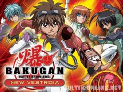 Бакуган: Новая Вестроя / Bakugan Battle Brawlers: New Vestroia