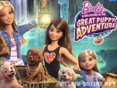 Барби и щенки в поисках сокровищ / Barbie & Her Sisters in the Great Puppy Adventure