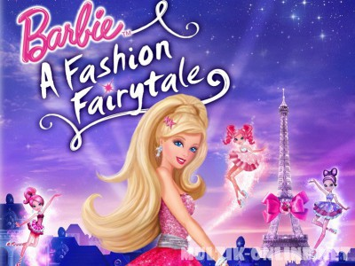 Барби: Сказочная страна моды / Barbie Fashion Fairytale