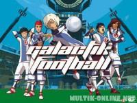 Галактический футбол / Galactik Football
