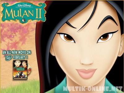 Мулан 2 / Mulan II