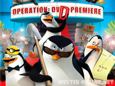 Пингвины Мадагаскара: Операция ДВД / The Penguins of Madagascar - Operation: Get Ducky