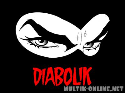 Дьяволик / Diabolik