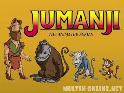 Джуманджи / Jumanji