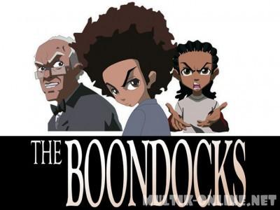 Гетто / The Boondocks