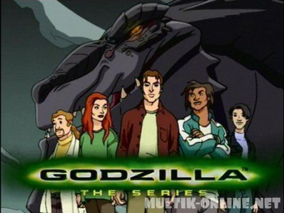 Годзилла / Godzilla: The Series