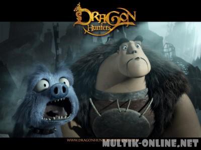 Охотники на драконов / Chasseurs de dragons