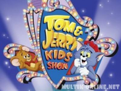 Том и Джерри в детстве / Tom & Jerry Kids Show