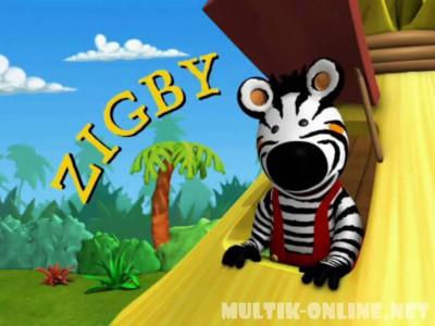 Зигби знает всё / Zigby