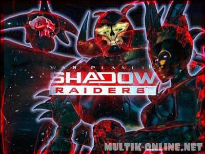 Планета монстров / Shadow Raiders
