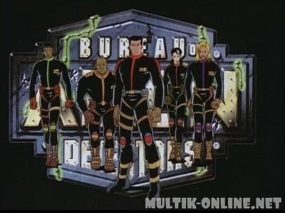 Космические агенты / Bureau of Alien Detectors