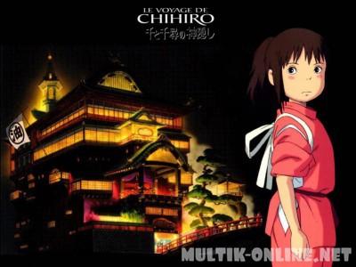 Унесённые призраками / Sen to Chihiro no kamikakushi