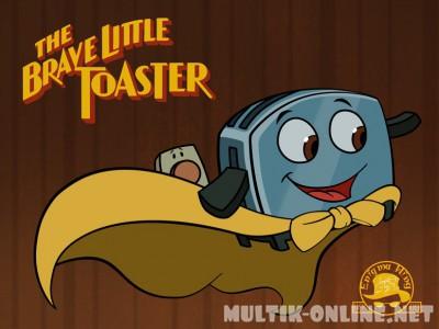 Отважный маленький тостер / The Brave Little Toaster