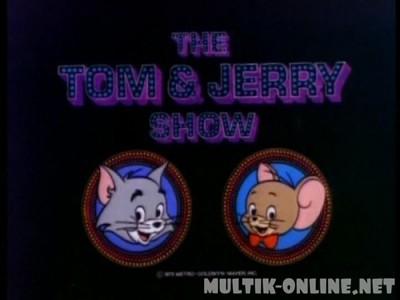 Новое шоу Тома и Джерри / The New Tom & Jerry Show