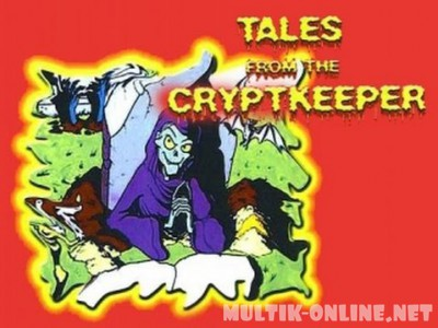 Байки из склепа / Tales from the Cryptkeeper