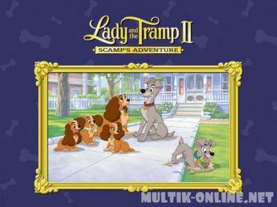 Леди и бродяга 2: Приключения Шалуна / Lady and the Tramp II: Scamp's Adventure