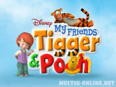 Мои Друзья Тигруля и Винни / My Friends Tigger & Pooh