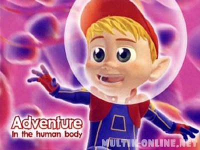 Невероятные приключения в теле человека /  Adiboo Adventure