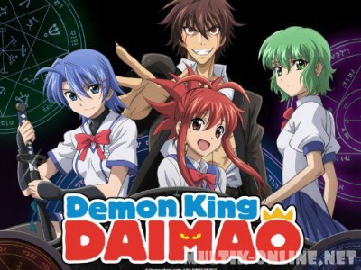 Князь тьмы с задней парты / Demon King Daimao