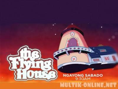 Приключения чудесного домика, или Летающий дом / The Flying House