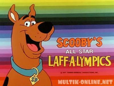 Скуби Ду: Забавные состязания Всех мультсупер звезд / Scooby's All Star Laff-A-Lympics