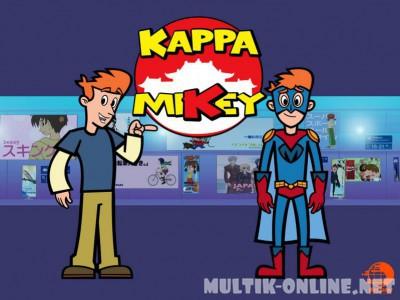 Каппа Майки / Kappa Mikey