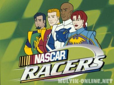 Автогонщики Наскар / NASCAR Racers