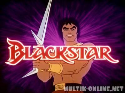 Блэкстар / Blackstar