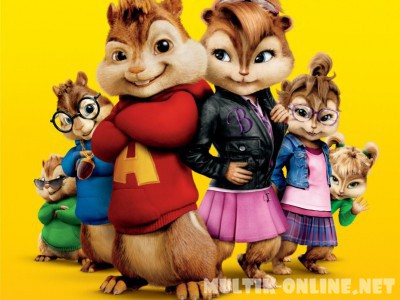 Элвин и бурундуки 2 / Alvin and the Chipmunks: The Squeakquel
