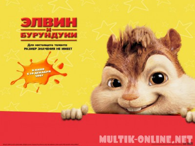 Элвин и бурундуки / Alvin and the Chipmunks