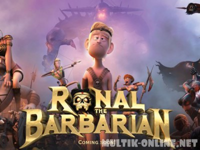 Ронал-варвар / Ronal Barbaren