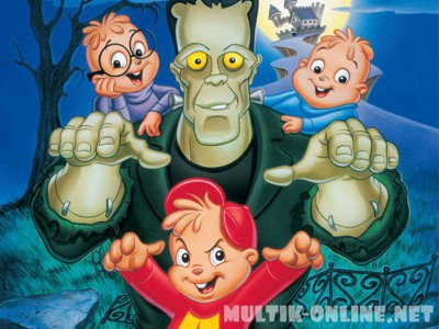 Элвин и бурундуки встречают Франкенштейна / Alvin and the Chipmunks Meet Frankenstein
