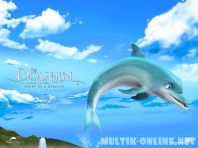 Дельфин: История мечтателя / El delfín: La historia de un soñador