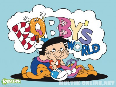 Мир Бобби / Bobby's World
