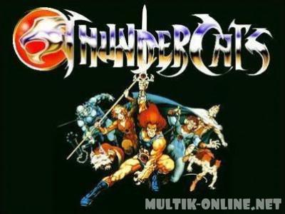 Громовые коты / Thundercats