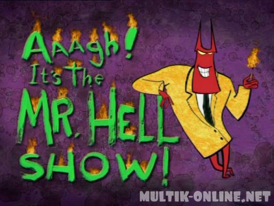 Мистер Хелл / Aaagh! It's the Mr. Hell Show!