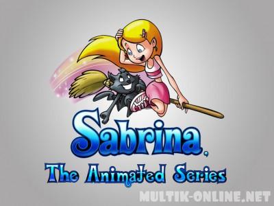 Сабрина – маленькая ведьма / Sabrina, the Animated Series