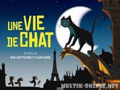 Кошачья жизнь / Une vie de chat