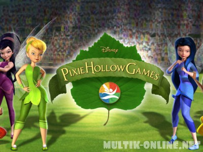 Турнир Долины Фей / Pixie Hollow Games