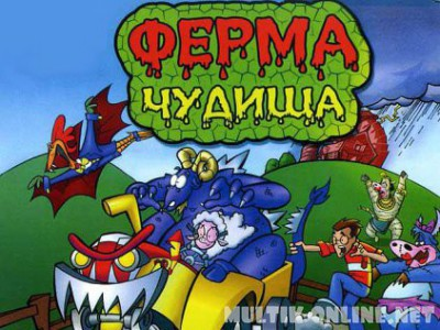 Ферма чудища / Monster Farm