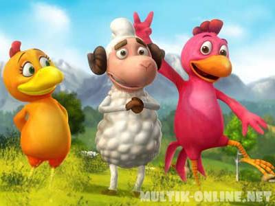 Веселый курятник / Les p'tites poules