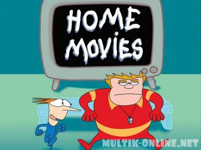 Домашнее видео / Home Movies