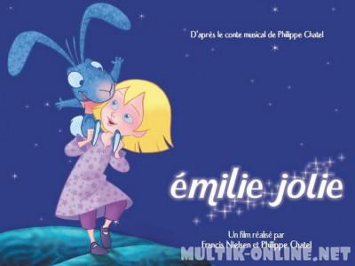 Эмили Жоли / Émilie Jolie