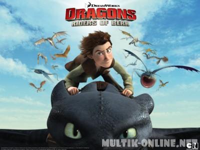 Драконы и всадники Олуха / Dragons: Riders of Berk