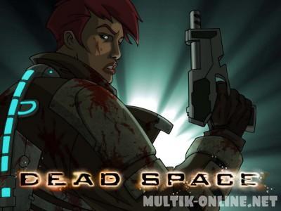 Космос: Территория смерти / Dead Space: Downfall