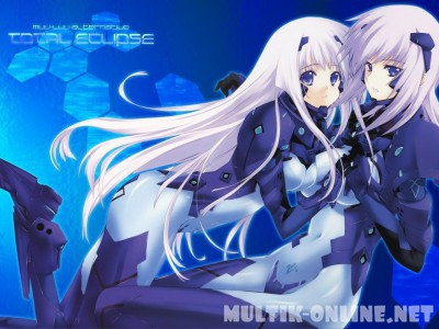 Полное затмение / Muv-Luv Alternative: Total Eclipse